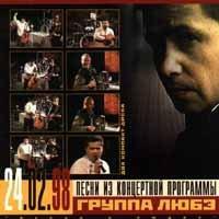 Lube. Iz koncertnoy programmy. 24.02.98 (2 cd)