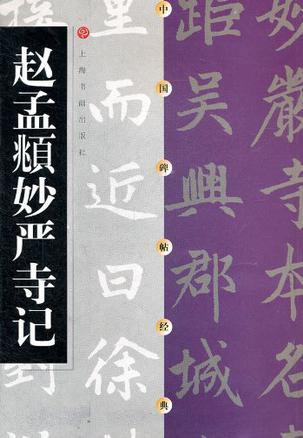 赵孟頫妙严寺记/中国碑帖经典