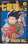 Dragon Ball (Traditional Chinese Edition) (Volume 5)