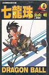 Dragon Ball (Traditional Chinese Edition) (Volume 4)