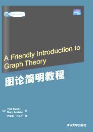 图论简明教程