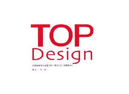 沸点100℃品牌质变/中国优秀设计机构丛书