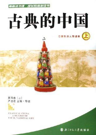 古典的中国 日常生活人性读本(上下)