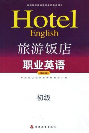 旅游饭店职业英语
