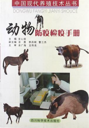中国现代养殖技术丛书