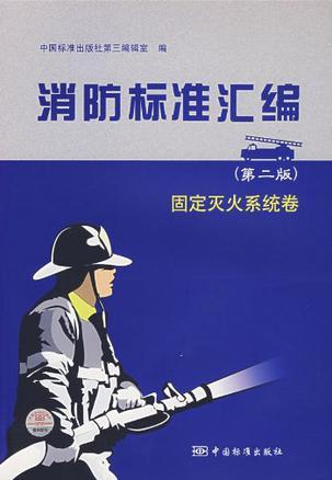 消防标准汇编