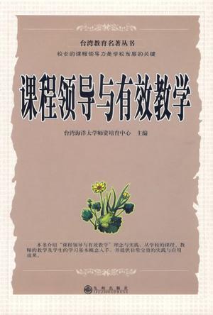 台湾教育名著丛书(全11册)