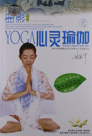 曲影心灵瑜伽