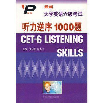 最新大学英语六级考试/听力逆序1000题