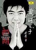 郎朗:黄河之子(DVD)
