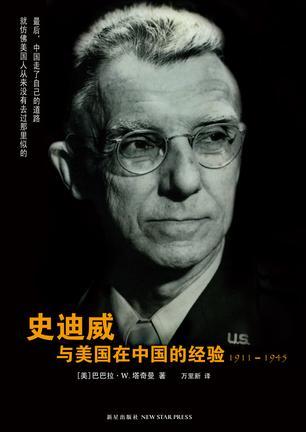 史迪威与美国在中国的经验