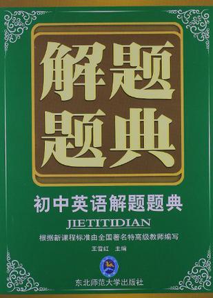 初中英语解题题典