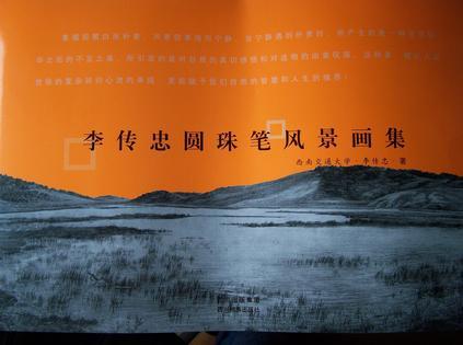 李传忠圆珠笔风景画集