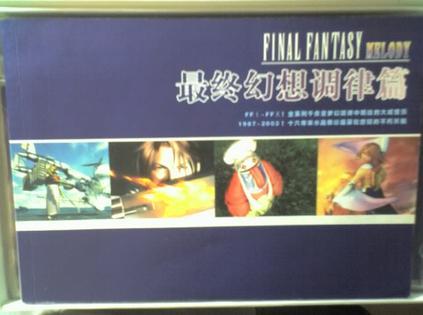 最终幻想调律篇