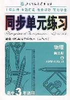 同步单元练习:物理(第3册全)(配全日制高级中学课本)(人教版)