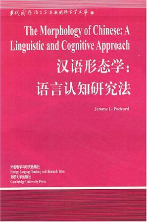 汉语形态学