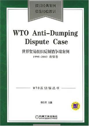 世界贸易组织反倾销争端案例