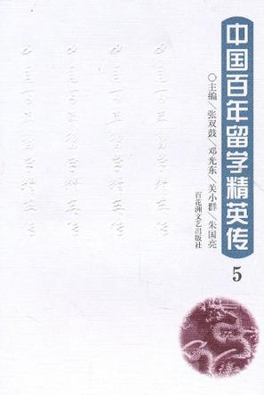 中国百年留学精英传5
