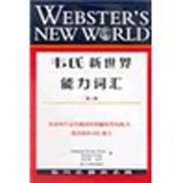 韦氏新世界能力词汇