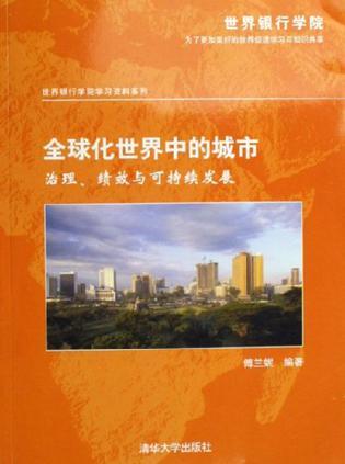 全球化世界中的城市