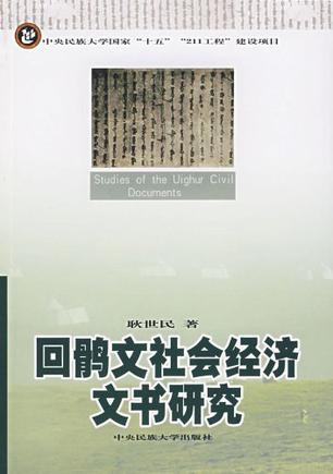 回鹘文社会经济文书研究