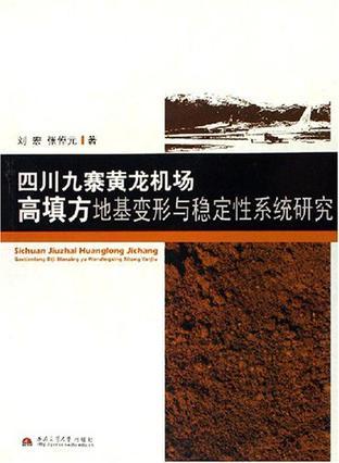 四川九寨黄龙机场高填方地基变形与稳定性系统研究