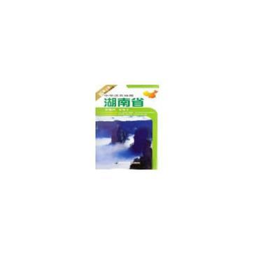 中华活页地图