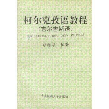 柯尔克孜语教程