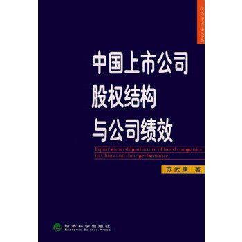 中国上市公司股权结构与公司绩效