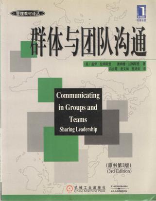 群体与团队沟通
