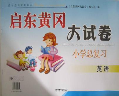 2013启动黄冈大试卷英语小学总复习