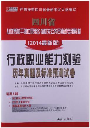 宏章出版·四川省从优秀村干部中录用乡镇机关公务员考试专用教材