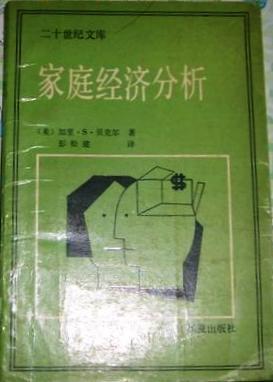 家庭经济分析(二十一世纪文库)[美]加里.S.贝克尔