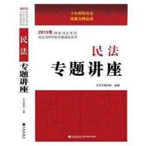 司法考试新大纲单元强化自测及详解(全五册)