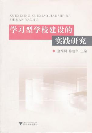 学习型学校建设的实践研究