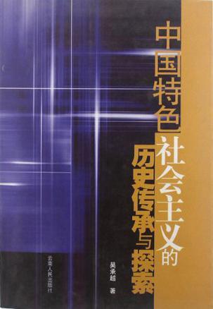 中国特色社会主义的历史传承与探索