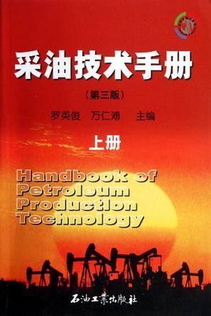 采油技术手册(第3版上)