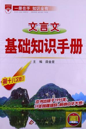 文言文基础知识手册
