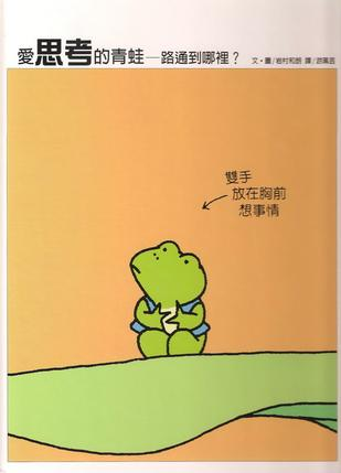 爱思考的青蛙2-路通到哪里?