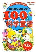 启发孩子思考力的100个科学童话