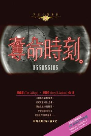 Assassins - Chinese Edition (Tim LaHaye / Jerry B. Jenkins)