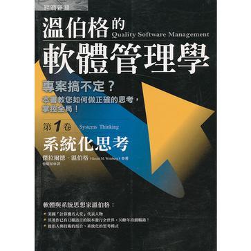温伯格的软件管理学(第1卷)