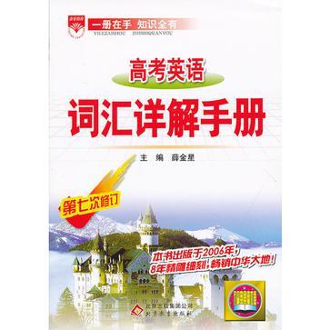 高考英语词汇详解手册