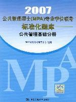 公共管理基础分册:2007公共管理硕士(MPA)专业学位联考标准化题库 (平装)