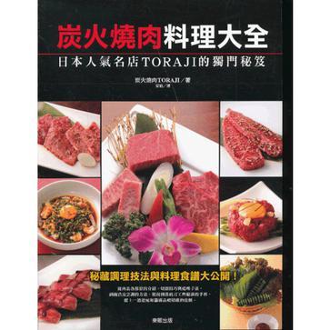 炭火烧肉料理大全-日本人气名店TORAJI的独门秘笈