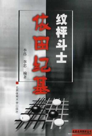 纹枰斗士依田纪基/名家名局赏析丛书