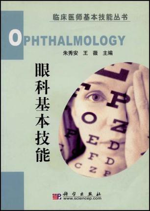 眼科基本技能