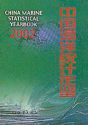 中国海洋统计年鉴