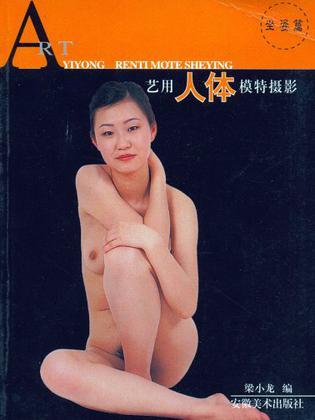 艺用人体模特摄影