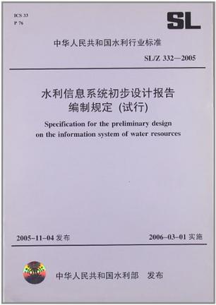 中华人民共和国水利行业标准